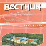 3-4 2008