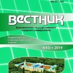 Вестник_43_2014