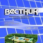 Вестник_48_2016 800