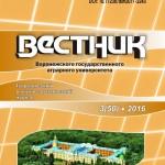 vestnik_50_2016