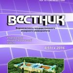Вестник_51_2016